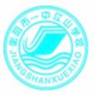 湖南省衡阳县江山学校