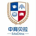 北京中育贝拉国际教育科技有限公司