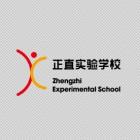 山东省临沂正直实验学校