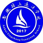 安徽省颍县上远洋学校
