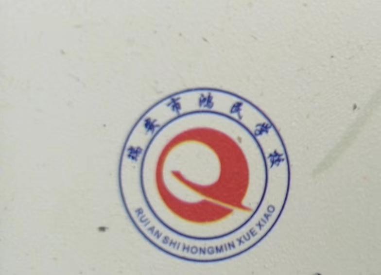 浙江省温州瑞安市鸿民学校