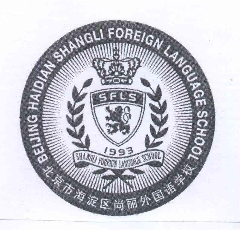 海淀区尚丽外国语学校