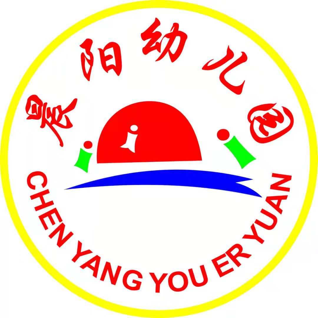 海南省澄迈县老城晨阳幼儿园