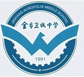 金乡卫城中学