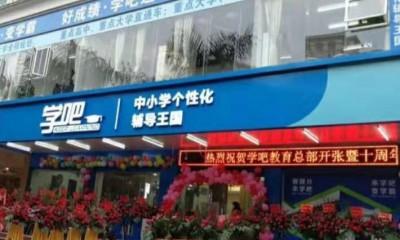 广东省梅州学吧教育科技有限公司