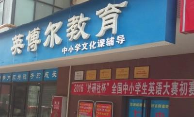 四川成都市双流区英博尔文化艺术培训学校有限公司