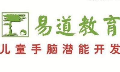 湖南省张家界市易道教育培训学校