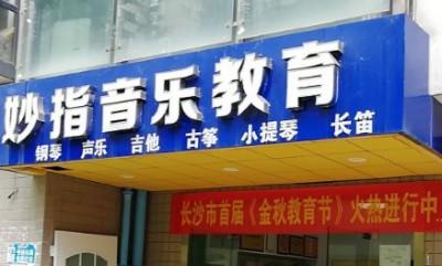 湖南省长沙市妙指钢琴中心