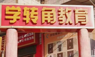 湖北省黄石市爱转角教育