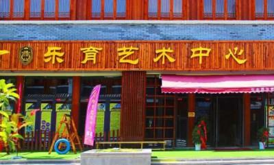 湖北省麻城市乐育艺术培训中心