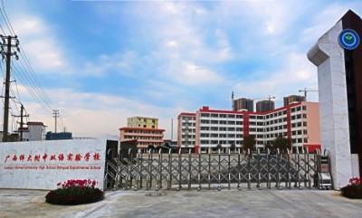 广西师大附中双语实验学校