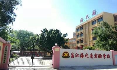 海南省昌江海之南实验学校