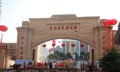 湖南省株洲市世纪星实验学校