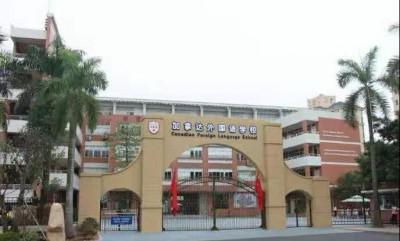 广东广州市番禺区加拿达外国语学校