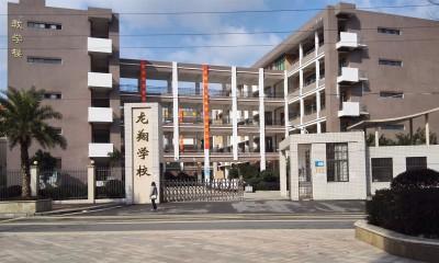 南宁市龙翔学校