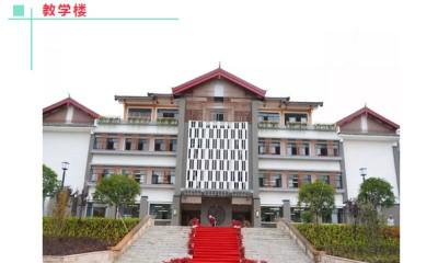 云南省丽江古城区上海新纪元学校