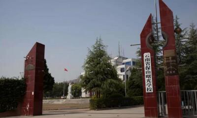 云南省保山曙光学校