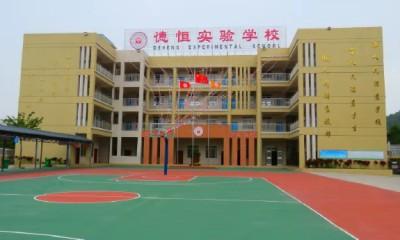 广东珠海市斗门区德恒实验学校
