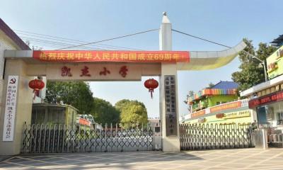 湖南省衡阳市珠晖区凯杰实验学校