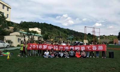 云南昆明中外合作昆明罗伯特外语学校