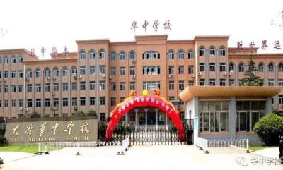 湖北省大冶市华中学校