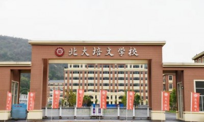 福建省宁德市北大培文学校