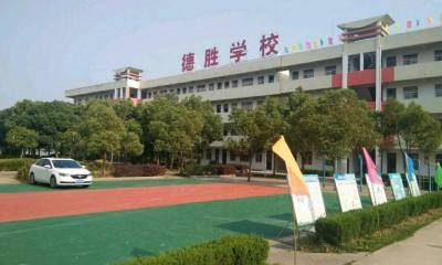 安徽省宣城市德胜学校