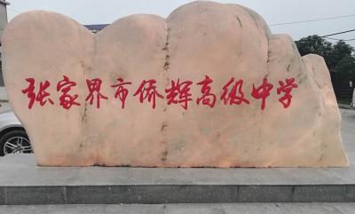 湖南省张家界市侨辉高级中学