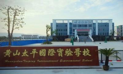 安徽省黄山太平实验学校