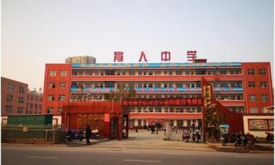 安徽省太和县育人中学