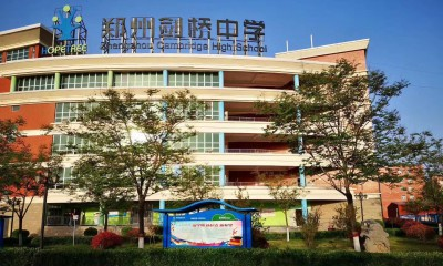 河南省郑州市剑桥中学