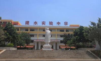 云南建水实验中学