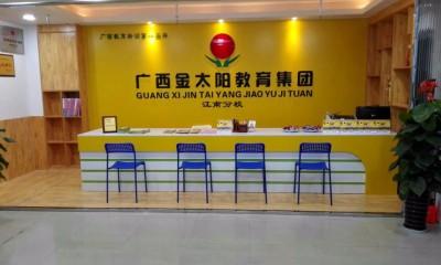 广西南宁市金太阳教育培训学校