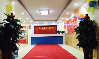海南东方华之特培训学校有限公司