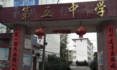 江西永新县第五中学