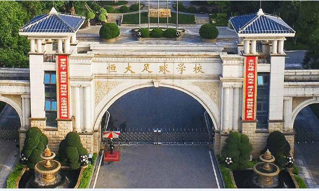 广东省清远市恒大足球学校