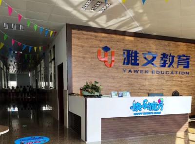 灵川县雅文教育培训学校