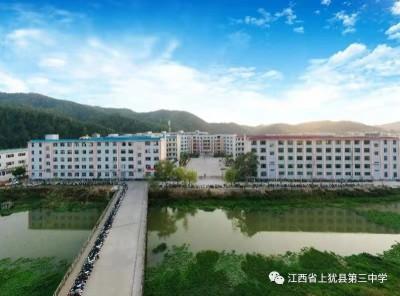 江西上犹县第三中学