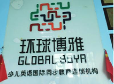 桂林英博教育咨询有限公司