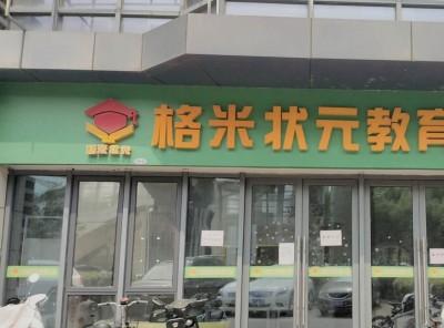 江苏苏州格米状元培训中心