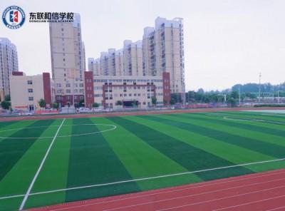 东联和信(安徽阜阳)学校