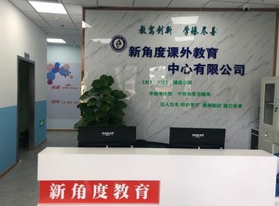 江苏省昆山市 新角度课外教育中心