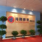 广东海翔教育科技有限公司