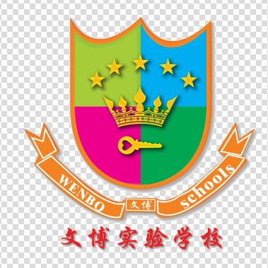 贺州文博双语实验学校