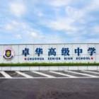 湖南长沙卓华高级中学
