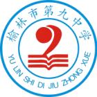 陕西榆林市第九中学