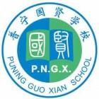 广东普宁国贤学校