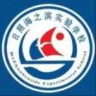 山东日照海之滨实验学校