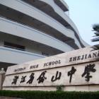 浙江省岱山县教育局
