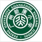广东广州市增城区新康小学